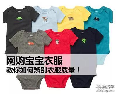 网购宝宝衣服需要注意什么? 教你如何辨别衣服质量