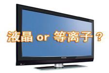 等离子电视与液晶电视的区别