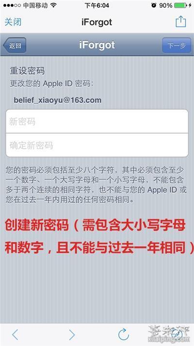 苹果怎么重新设置id账号和密码