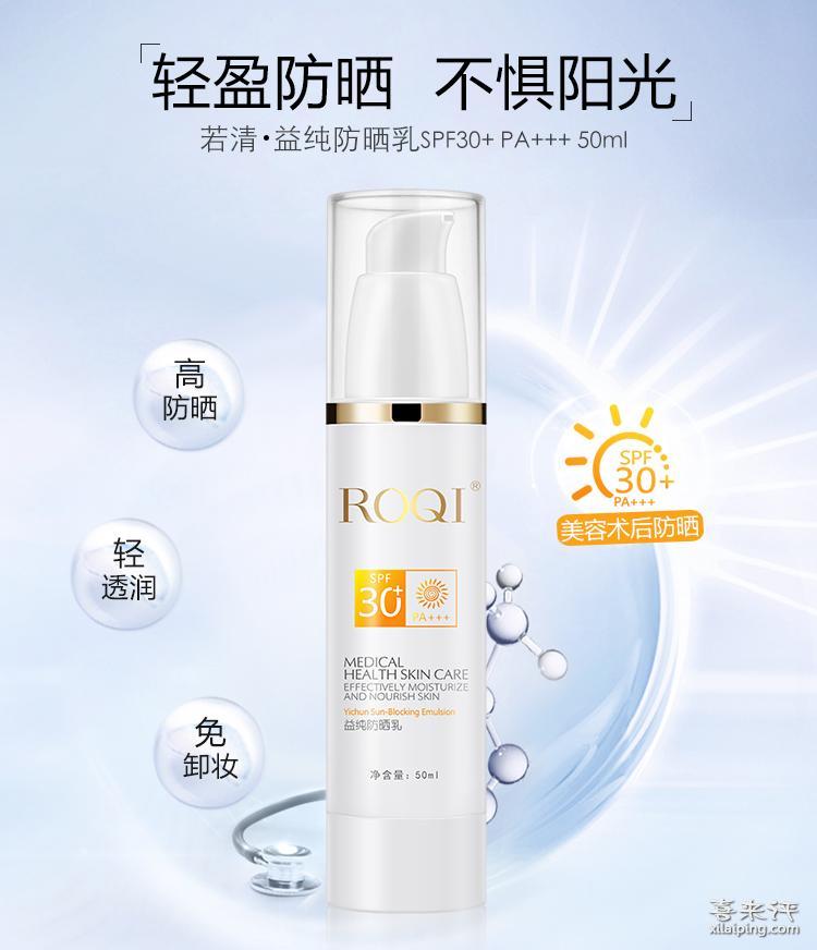 若清益纯防晒乳SPF30 PA    物理性防晒乳