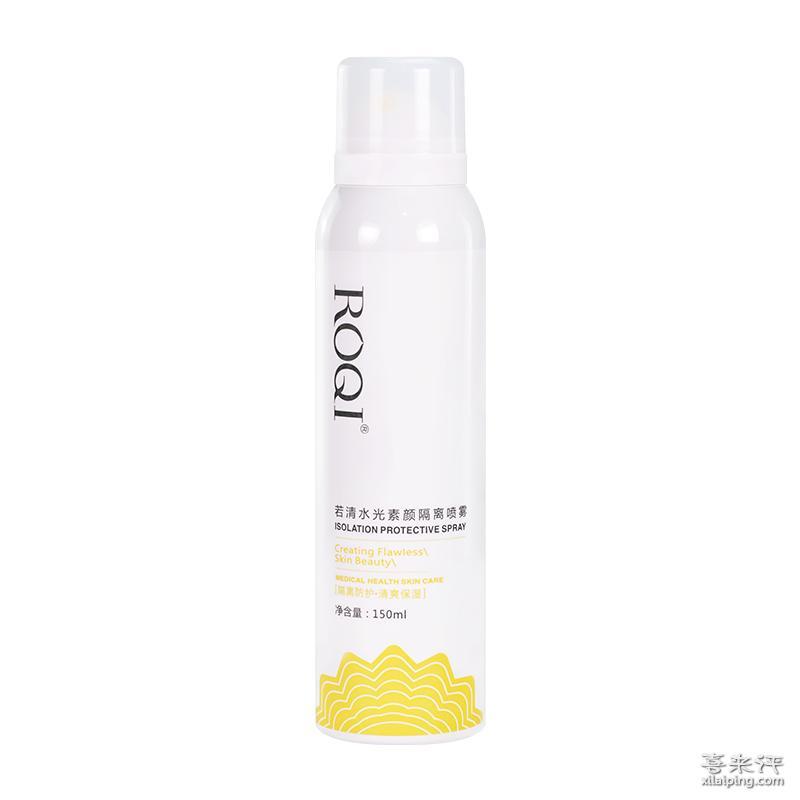 若清(ROQI)水光素颜隔离喷雾 补水保湿美白防紫外线
