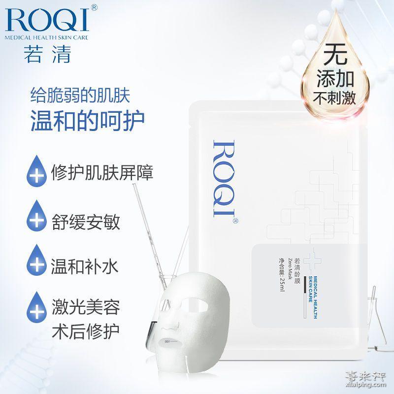 若清ROQI龄膜 温和调理术后肌肤敏感